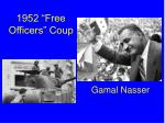 1952 free officers coup