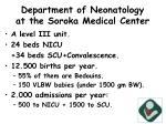 department of neonatology at the soroka medical center