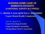 nursing home care of dementia patients a national survey in cyprus