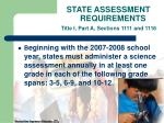 state assessment requirements title i part a sections 1111 and 111612