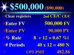 500 000 90 000