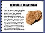 jehoiakin inscription