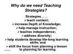 why do we need teaching strategies