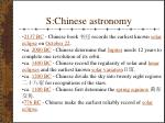 s chinese astronomy