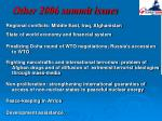 other 2006 summit issues