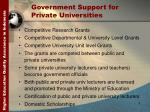 government support for private universities