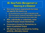 2 new public management or steering at a distance