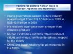 factors for pushing korean wave to replace japanese and honkong s