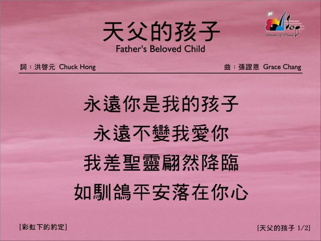 1 2 father s beloved child l.