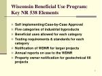wisconsin beneficial use program key nr 538 elements