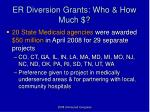 er diversion grants who how much