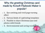 why the greeting christmas card made by kvisoft flipbook maker is popular