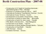 berth construction plan 2007 08