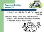 communication verse 34