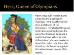 hera queen of olympians