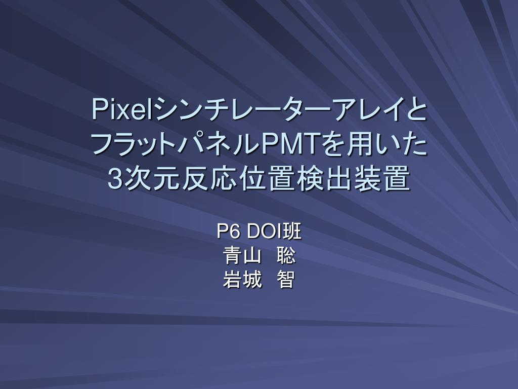 pixel pmt 3 l.