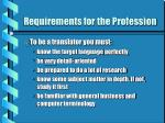 requirements for the profession
