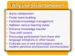 why use social software