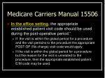 medicare carriers manual 1550614