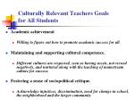 culturally relevant teachers goals for all students