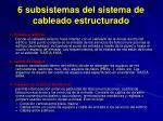 6 subsistemas del sistema de cableado estructurado