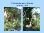 2005 garden award winner 2 geneva street
