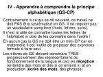 iv apprendre comprendre le principe alphab tique gs cp19