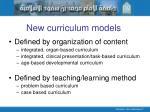 new curriculum models