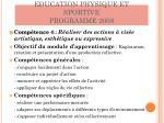 education physique et sportive programme 2008