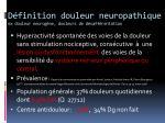 d finition douleur neuropathique ex douleur neurog ne douleurs de d saff rentation