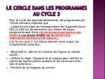 le cercle dans les programmes au cycle 3