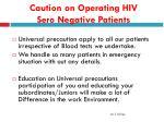 caution on operating hiv sero negative patients