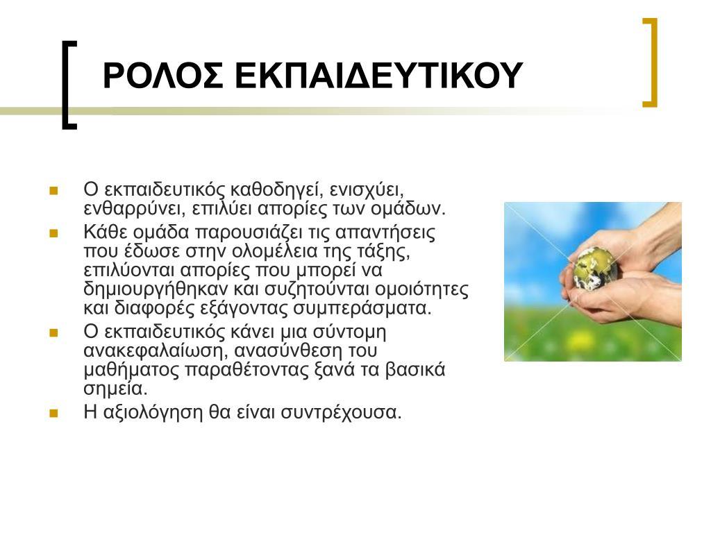 ΡΟΛΟΣ ΕΚΠΑΙΔΕΥΤΙΚΟΥ
