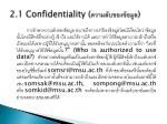 2 1 confidentiality