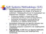 soft systems methodology 5 5