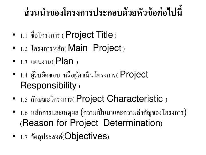 ส่วนนำของโครงการประกอบด้วยหัวข้อต่อไปนี้
