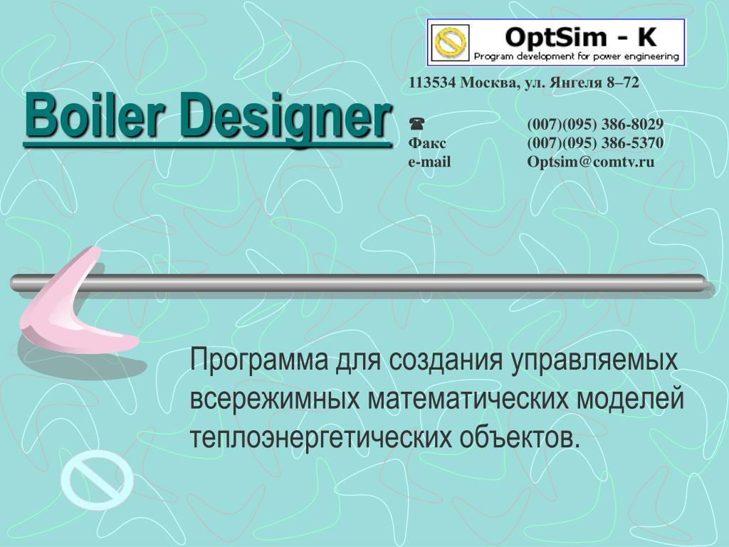 boiler designer l.