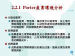 2 2 1 porter