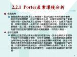 2 2 1 porter5