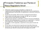 principales problemas que plantea el marco regulatorio actual