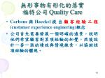quality care45