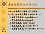 hot air drying