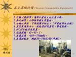 vacuum concentration equipment