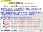 situational leadership theory by hersey blanchard