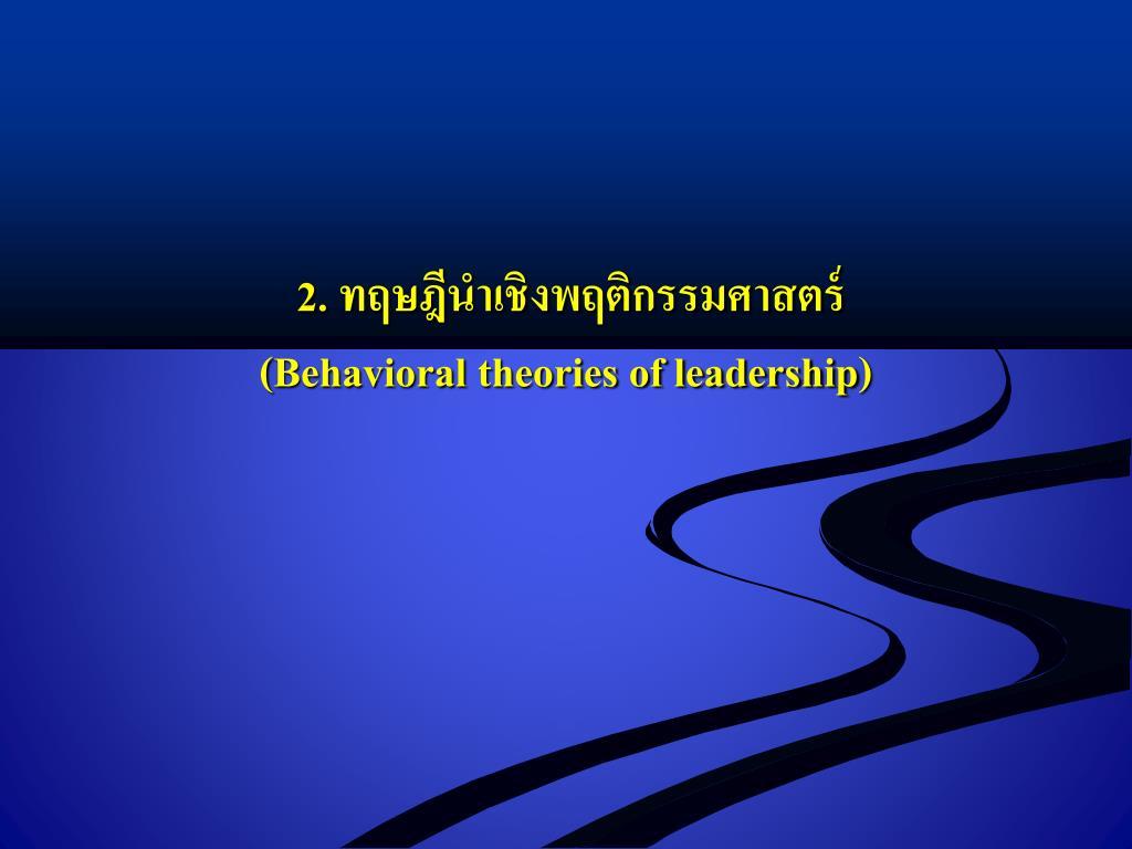 2 behavioral theories of leadership l.