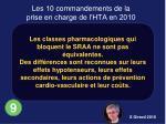 les 10 commandements de la prise en charge de l hta en 201025