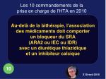 les 10 commandements de la prise en charge de l hta en 201033