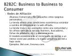 b2b2c business to business to consumer12
