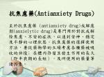 antianxiety drugs74