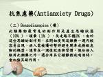 antianxiety drugs83